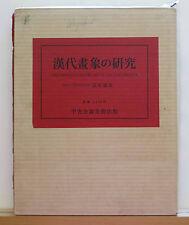 The Representational Art of the Han Dynasty 1965 Nagahiro Chinese Art Engravings