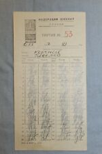 Soviet Chess Score Sheet. Korchnoi-Gufeld 1967. 34 USSR Championship