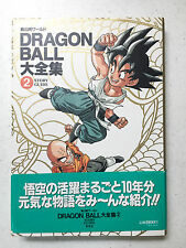 Dragon Ball Daizenshuu 2: Story Guide Book Akira Toriyama Art Goku Super Z Comic