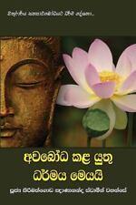 Avabodha Kalayauthu Dharmaya Meyai by Ven Kiribathgoda Gnanananda Thero...