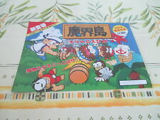 >> MAKAIJIMA CAPCOM FAMICOM NES ORIGINAL JAPAN HANDBILL FLYER CHIRASHI! <<
