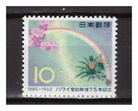 s23277) JAPAN 1963 MNH** Hawaian immigrants 1v