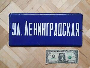 Soviet Metal Enamel Street Sign Plate Leningradskaya Street Plaque Porcelain