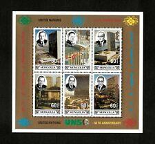 Mongolia 1995 - Scott#2227 - UN, 50th Anniversary - Sheet of 6 Stamps - MNH