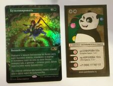 MTG Cultivate FOIL Borderless (Altered Art) Russian Core Set 2021 NM