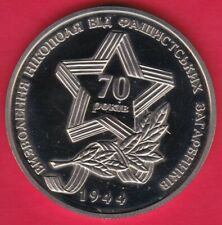 R* UKRAINE 5 HRYVNI 2014 WORLD WAR II LIBERATION UNC DETAILS #21091