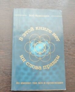 2007 rare book Russia, In this book there is not a word of truth, science, UFOs