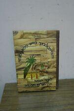 1979 olive wood Cover Haggadah English / Hebrew Jewish Prayer Book Judaica