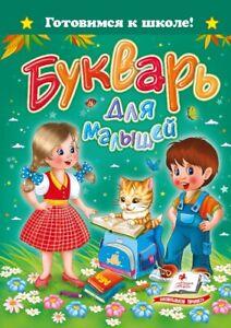 Children's Russian Books for Kids Букварь для малышей