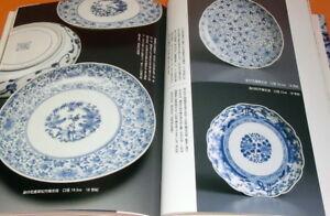 Imari Porcelain collection by Nakajima Seinosuke book japan arita japanese #0706
