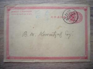 65) Postkarte 1900 CHINA HANKOW Deutsche Post Kolonien, Hankow Literary Society