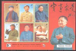 Tanzania 1996 Chairman Mao Various Portraits Miniature Sheet MNH (SC# 1443)