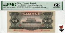 Plan for Auction! 计划拍卖!China Banknote 1956 1 Yuan, PMG 66E, SN:0648090