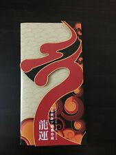 China PZ-136 (2012-1)  Year of Dragon BLK of 4 Presentation Folder, MNH