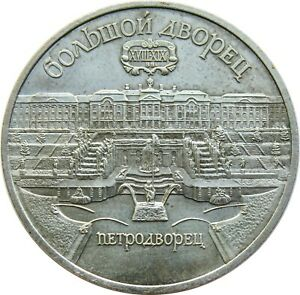 5 RUBLE COIN USSR THE GRAND PALACE IN PETERHOF COIN CCCP COMMEMORATIVE COINS