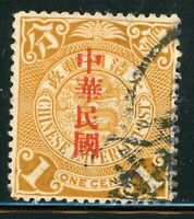 China 1912 Republic 1¢ Coiling Dragon Shanghai OP Large Kuo VFU S558