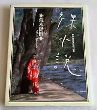 NOBUYOSHI ARAKI LA-SHOUSETSU JAPAN EDITION PHOTO BOOK 1998 1st Print