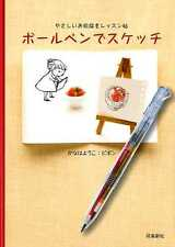 Illustrations with Ball Point Pens 3  - Japanese Book