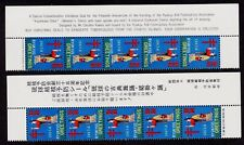 "RYUKYU ISLANDS # WX16 XMAS SEAL  STRIP 5 1967 TB PREVENTION; ""KASHIKAKE-ODON"""
