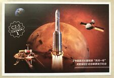China space 2020 first Mars exploration TianWen-1 launch success stamp postcard