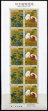 JAPAN 2006 Philatelie Gemälde Paintings Kunst Art 3973-74 Kleinbogen ** MNH