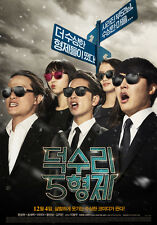 Five Eagle Brothers 2014, Official Movie Poster, 2PM Chansung, YoonSangHyeon
