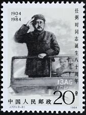 1984 20f China Stamp J.101.(3-3)