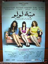 Habbet Loulou حبة لولو (Takla Chamoun) Lebanese Movie Poster 2013