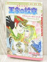 OUKE NO MONSHOU Oke Monsho Anniversary Book Art Fanbook AK00*