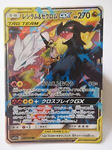 Pokemon P26 carte card Japanese Japan holo Reshiram & Zekrom GX RR 036/049 SM11b