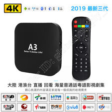 A3 TV BOX 2019 Chinese/HongKong/Taiwan Live TV dramas & movies 中港澳台湾直播回看 4K WIFI
