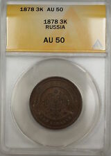 1878 Russia 3K Kopecks Coin ANACS AU-50