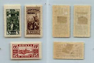 Russia USSR 1925 SC 339 - perf 13 1/2, 341, 342 - perf 12 1/2 mint. g3009