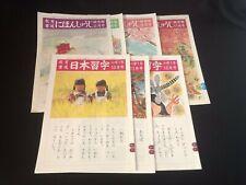Lot of 7 Japanese Calligraphy Textbooks Shuji Hiragana Kanji Not Sold at Store