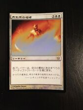 MTG MAGIC FIFTH DAWN ROAR OF RECLAMATION (JAPANESE) NM FOIL