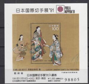 EO9901/ JAPAN – BLOCK Y&T # 128 MINT MNH – CV 120 $