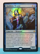✨ Spark Double // Russian ***FOIL*** War of the Spark MTG