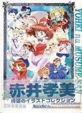 PRINCESS MAKER Comic AYUMI KONOMICHI 1993 Book AC54*