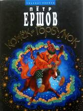 The Little Humpbacked Horse Pyotr Yershov Konek-Gorbunok Russian Конёк-Горбунок