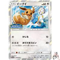 Pokemon Card Japanese - Eevee 399/SM-P - PROMO Friendly SHOP