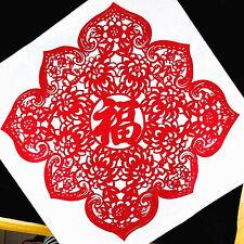 "Chinese Folk Art Hand Made Paper Cut -  ""Fu"" Beatific AE609"
