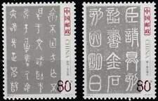 China postfris 2003 MNH 3422-3423 - Hierogliefen