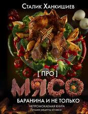 Сталик Ханкишиев: PRO МЯСО Stalik Khankishiev Uzbek Сuisin BOOK IN RUSSIAN