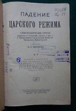 Antique Russian Book Fall of Tsarist Regime Interviews Igantiev Plehve Wolkonsky