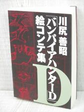 VAMPIRE HUNTER D Storyboard Art Illustration YOSHIAKI KAWAJIRI Book