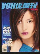 赵薇 VICKI ZHAO 2001 优周刊 Singapore Chinese TV magazine You Weekly #6