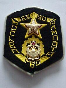 (A53-U) Russland CCCP UDSSR Abzeichen ? 1988 -1990