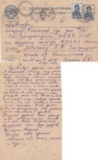 Russia 1941 p.s.10k card uprated to KGB HQ in MOSCOW {See details below}