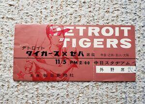 1962 Detroit Tigers Tour Match Stub Ticket / Jim Bunning / Al Kaline / Norm Cash