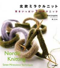 NORDIC KNITTING SEVEN MIRACULOUS TECHNIQUES - Japanese